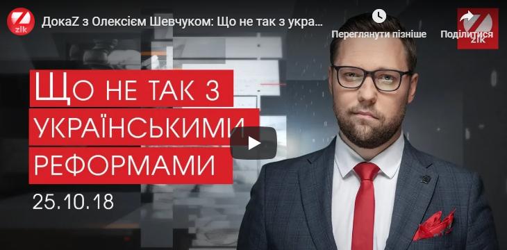 ДокаZ з Олексієм Шевчуком: Що не так з українськими реформами