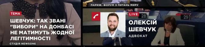 """Шевчук: так звані """"вибори"""" на Донбасі не будуть визнані легітимними"""
