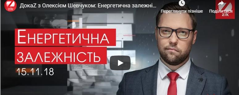 ДокаZ з Олексієм Шевчуком: Енергетична залежність