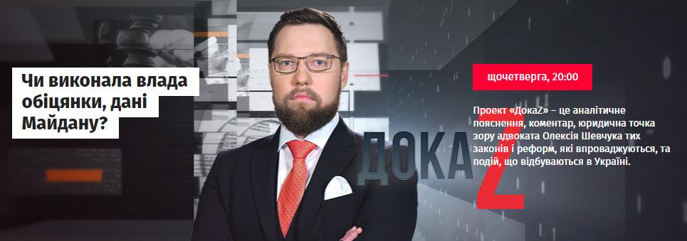 ДокаZ з Олексієм Шевчуком: Чи виконала влада обіцянки, дані Майдану