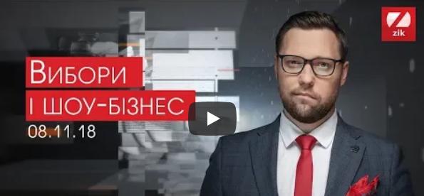 ДокаZ з Олексієм Шевчуком: Вибори і шоу-бізнес