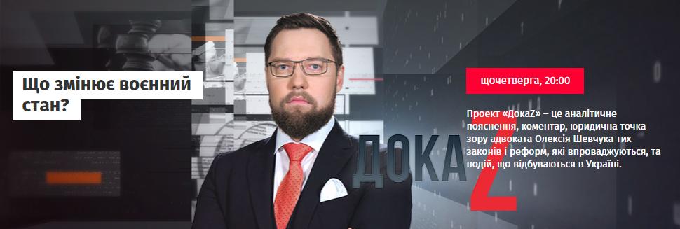 ДокаZ з Олексієм Шевчуком: Що змінює воєнний стан?