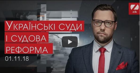 Українські суди і судова реформа