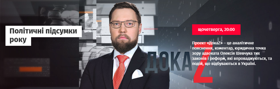 ДокаZ з Олексієм Шевчуком: Політичні підсумки року