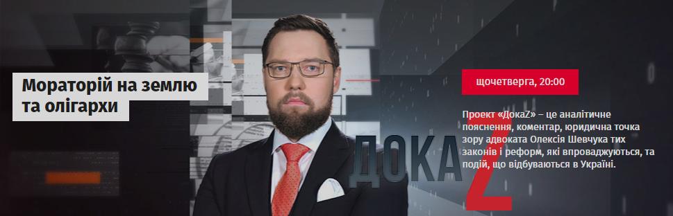 ДокаZ з Олексієм Шевчуком: Мораторій на землю та олігархи