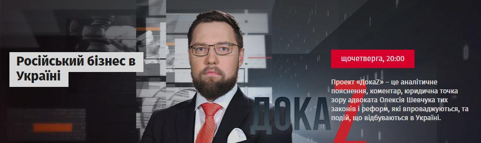 ДокаZ з Олексієм Шевчуком: Російський бізнес в Україні