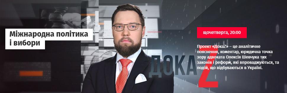 ДокаZ з Олексієм Шевчуком: Міжнародна політика і вибори
