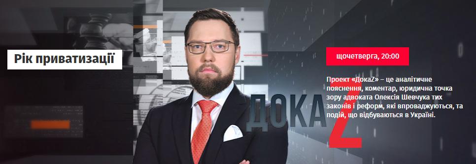 ДокаZ з Олексієм Шевчуком: Рік приватизації
