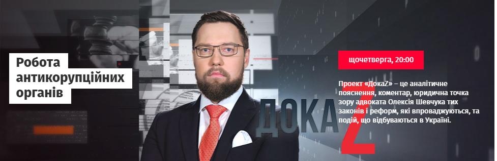 ДокаZ з Олексієм Шевчуком: Робота антикорупційних органів