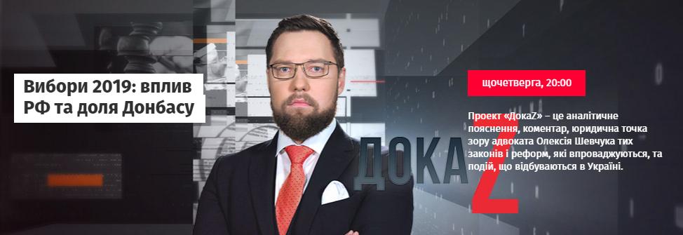 ДокаZ з Олексієм Шевчуком. Вибори 2019: вплив РФ та доля Донбасу