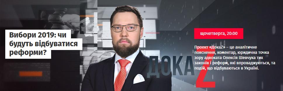 ДокаZ з Олексієм Шевчуком. Вибори 2019: чи будуть відбуватися реформи?