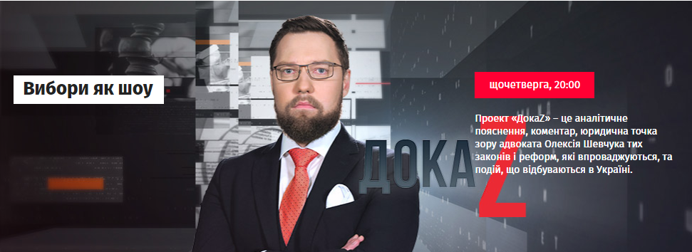 Ігор Шевченко у програмі ДокаZ з Олексієм Шевчуком