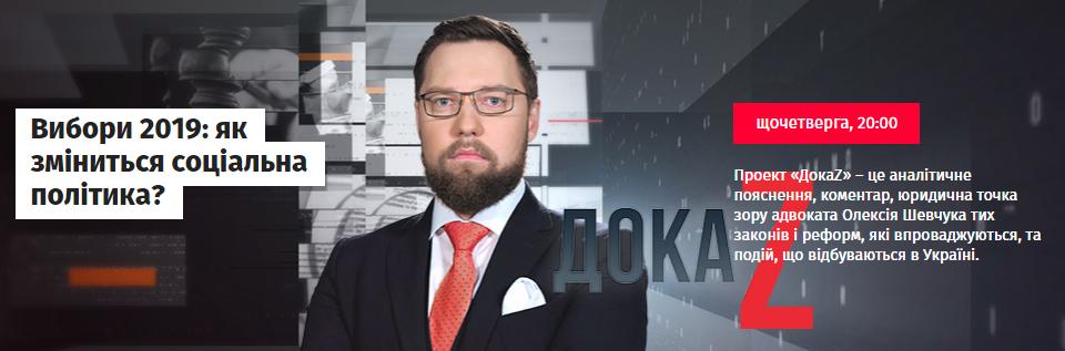 ДокаZ з Олексієм Шевчуком. Вибори 2019: як зміниться соціальна політика?