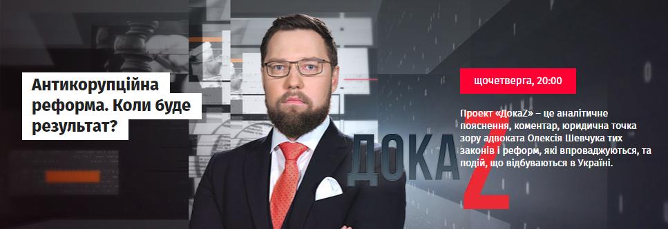 ДокаZ з Олексієм Шевчуком: Антикорупційна реформа. Коли буде результат?