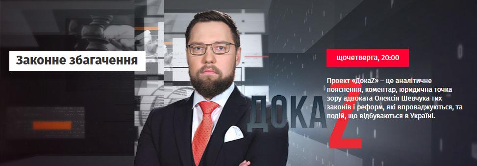 ДокаZ з Олексієм Шевчуком: Законне збагачення