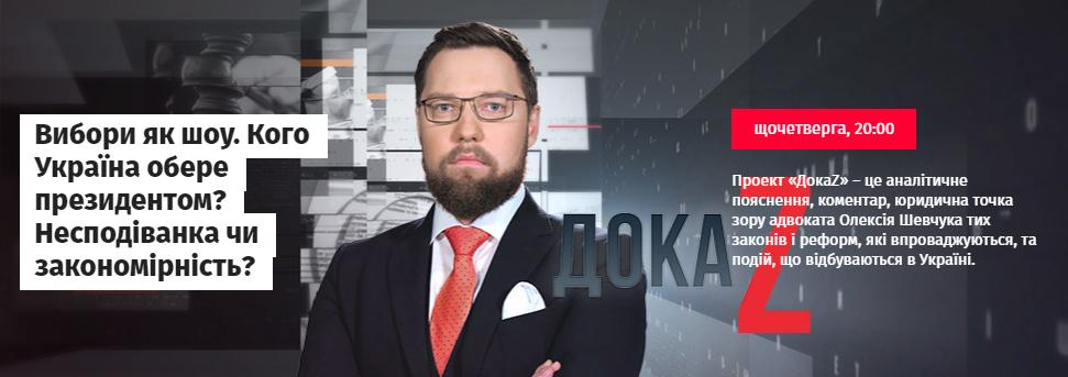 ДокаZ з Олексієм Шевчуком: Вибори як шоу. Кого Україна обере президентом?