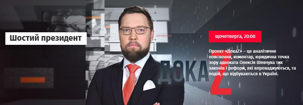 Президент Зеленський: Чи можливий розпуск Верховної Ради? | ДокаZ з Олексієм Шевчуком