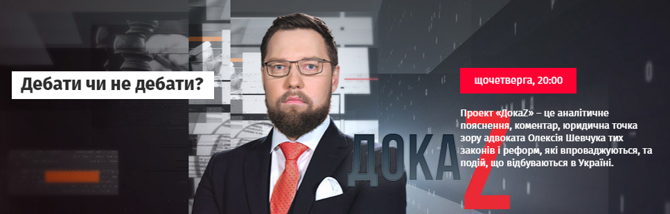 ДокаZ з Олексієм Шевчуком: Дебати чи не дебати?
