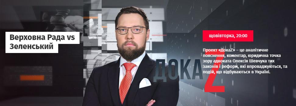 Верховна Рада Vs Зеленський || ДокаZ з Олексієм Шевчуком
