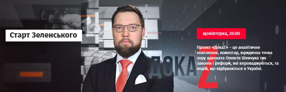 Старт Зеленського: Можливі сценарії перших 100 днів президентства | ДокаZ