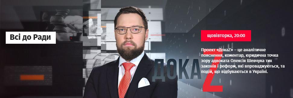 ДокаZ з Олексієм Шевчуком: Всі до Ради