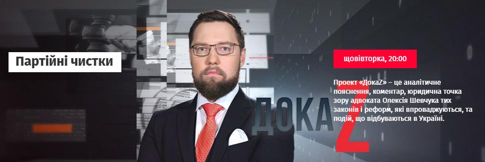 ДокаZ з Олексієм Шевчуком: Партійні чистки