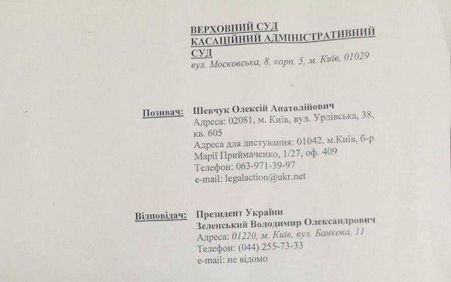 Адвокат Шевчук подав до суду на Зеленського. Вимагає скасувати призначення головою Держуправління справами Борзова