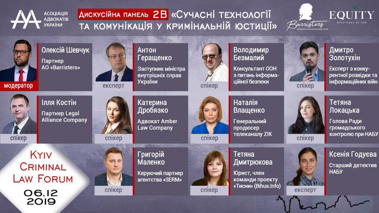 Олексій Шевчук виступить модератором 9-th Kyiv Criminal Law Forum
