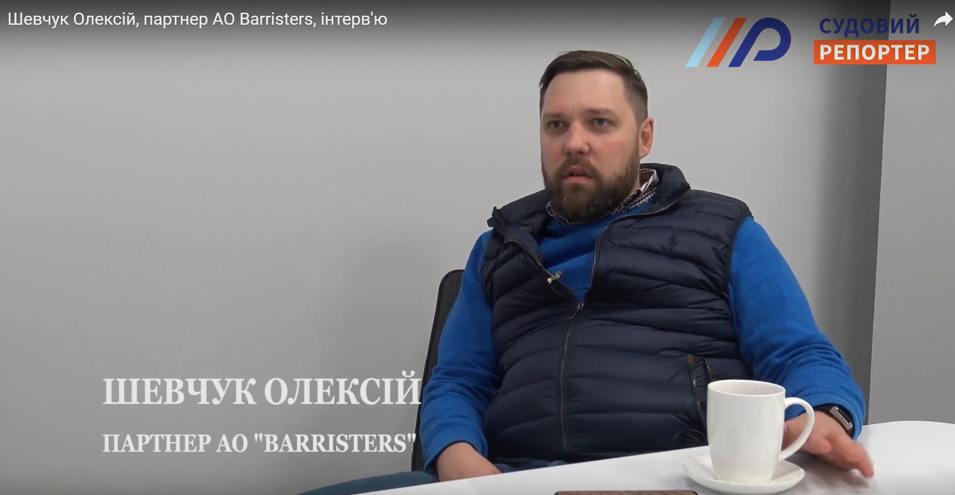 Шевчук Олексій, партнер АО Barristers, інтерв'ю