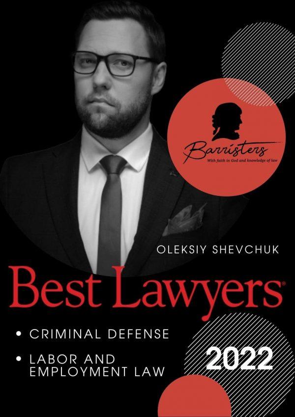Олексія Шевчука в черговий раз визнано одним з кращих юристів на міжнародному рівні за версією «Best Lawyers»